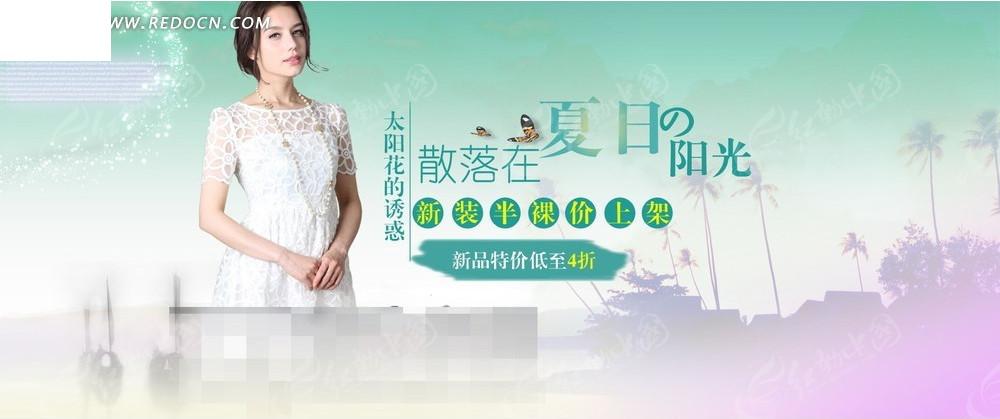 蕾丝连衣裙淘宝服装海报psd素材免费下载_红动网