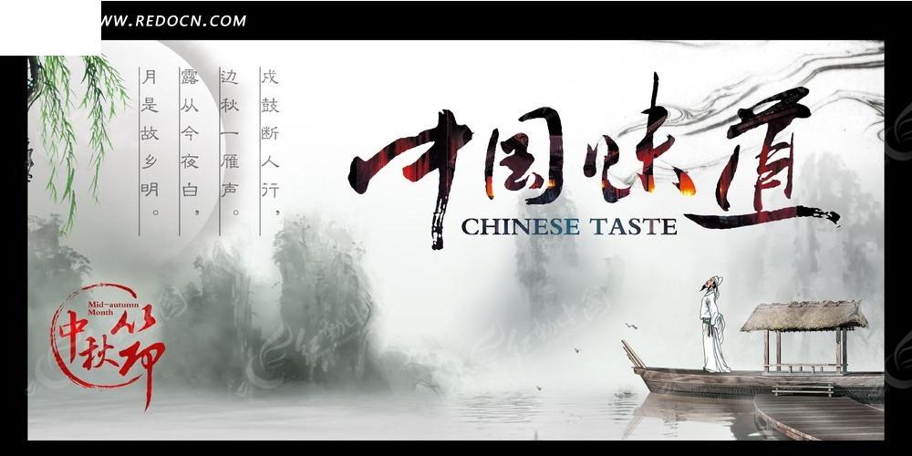 中秋节海报背景图片