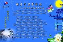 中秋节学校展板