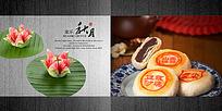 中秋节月饼内页