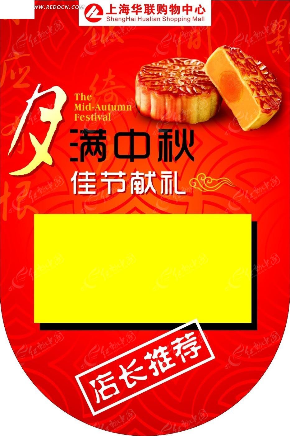 超市中秋节吊旗 超市 中秋节 月饼 吊旗 价格 华联中秋 节日素材 矢量图片