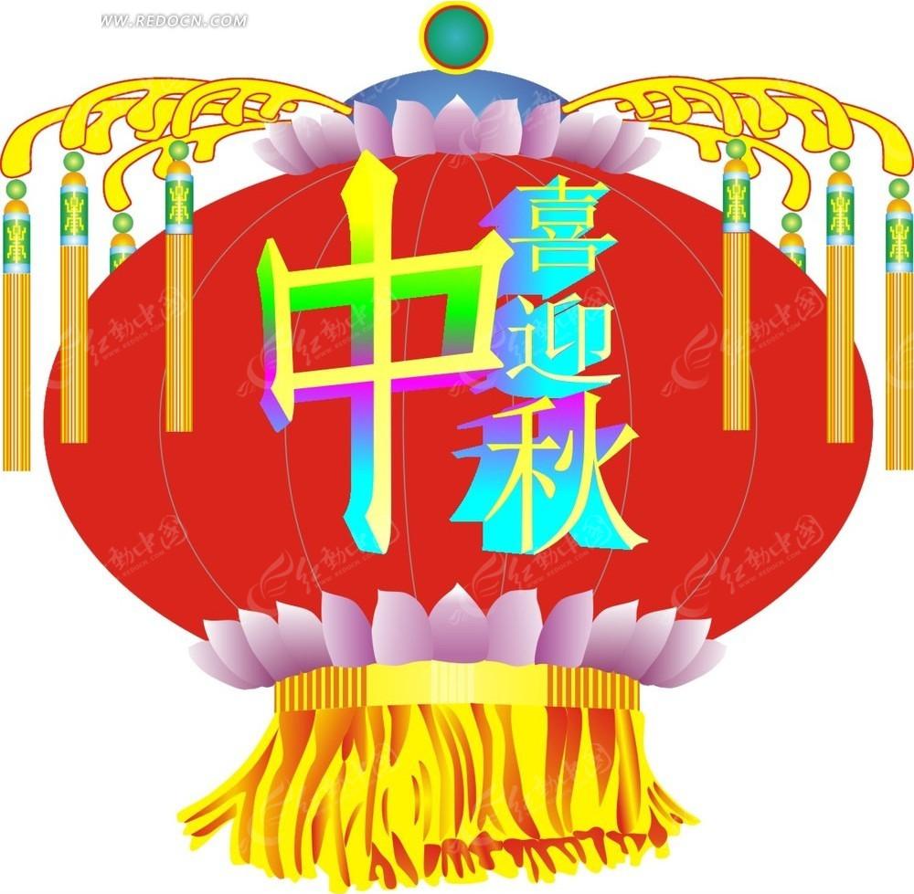 中秋节 喜迎中秋  中秋 灯笼 八月十五 团圆节 浓情中秋 中秋素材