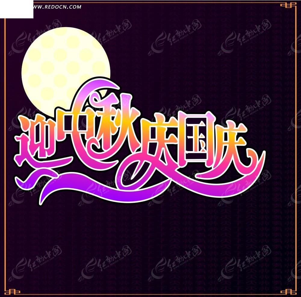 迎中秋庆国庆报告设计矢量图_中秋节广告设计实习总结字体图片