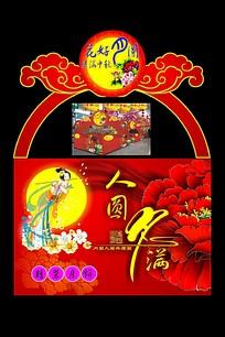 中秋节超市月饼堆头设计图片