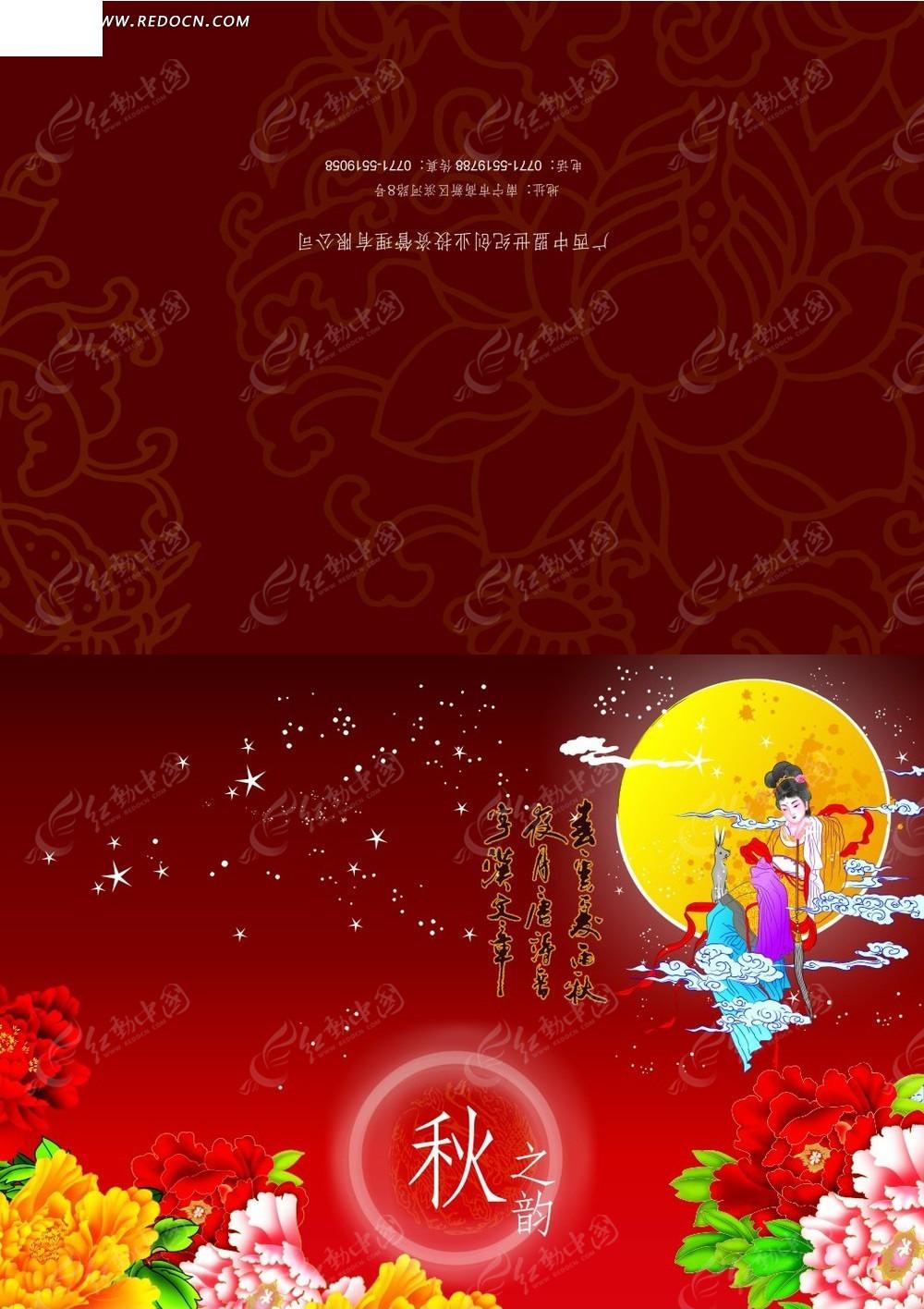 中秋节贺卡封面图片cdr素材免费下载_红动网