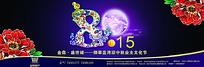 中秋节宣传活动展板