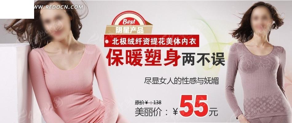 網頁模板 網店模板|淘寶素材 淘寶海報|網店廣告 保暖塑身女內衣淘寶圖片