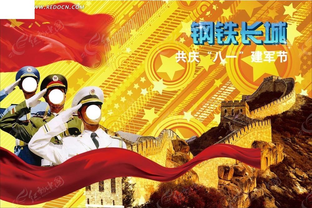 钢铁长城建军节海报