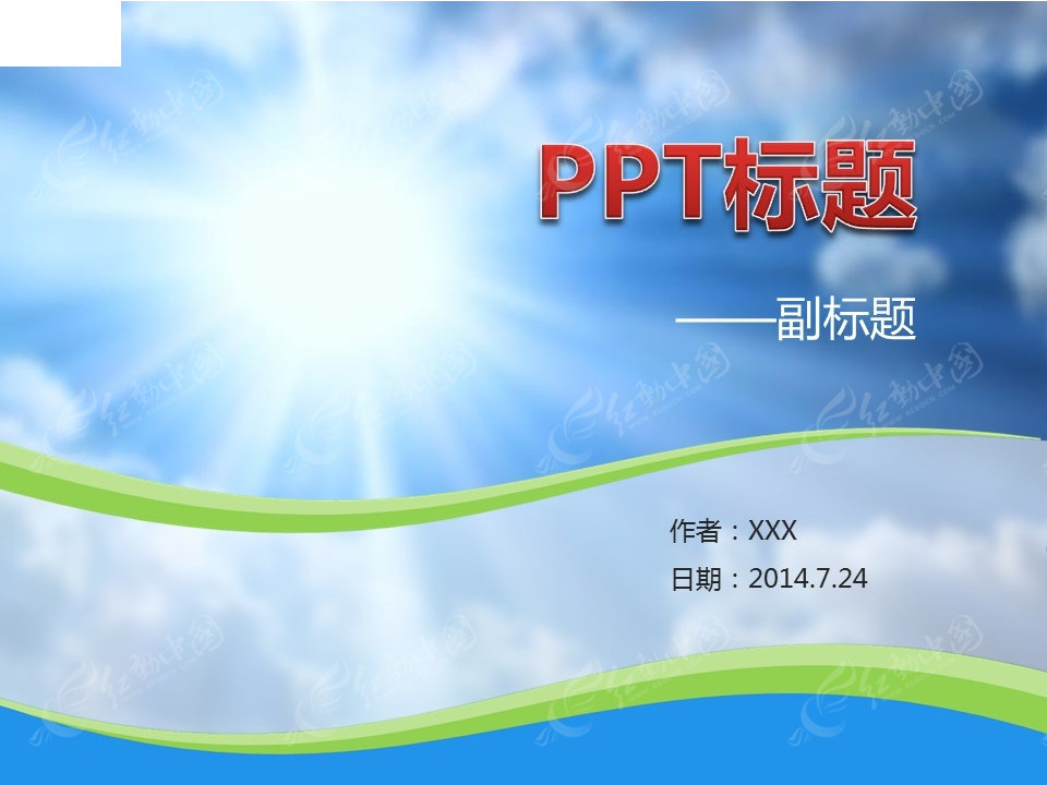 教育PPT模版_其他PPT