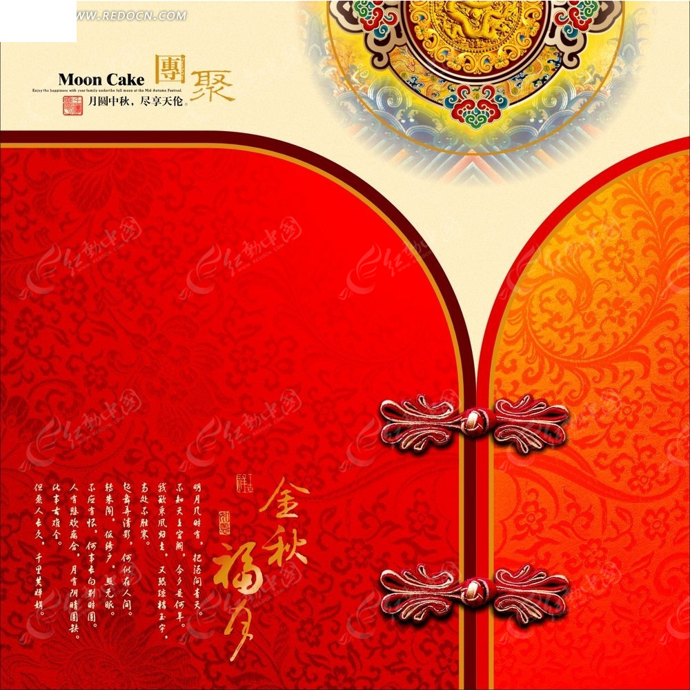 中国味月饼包装设计矢量图_中秋节