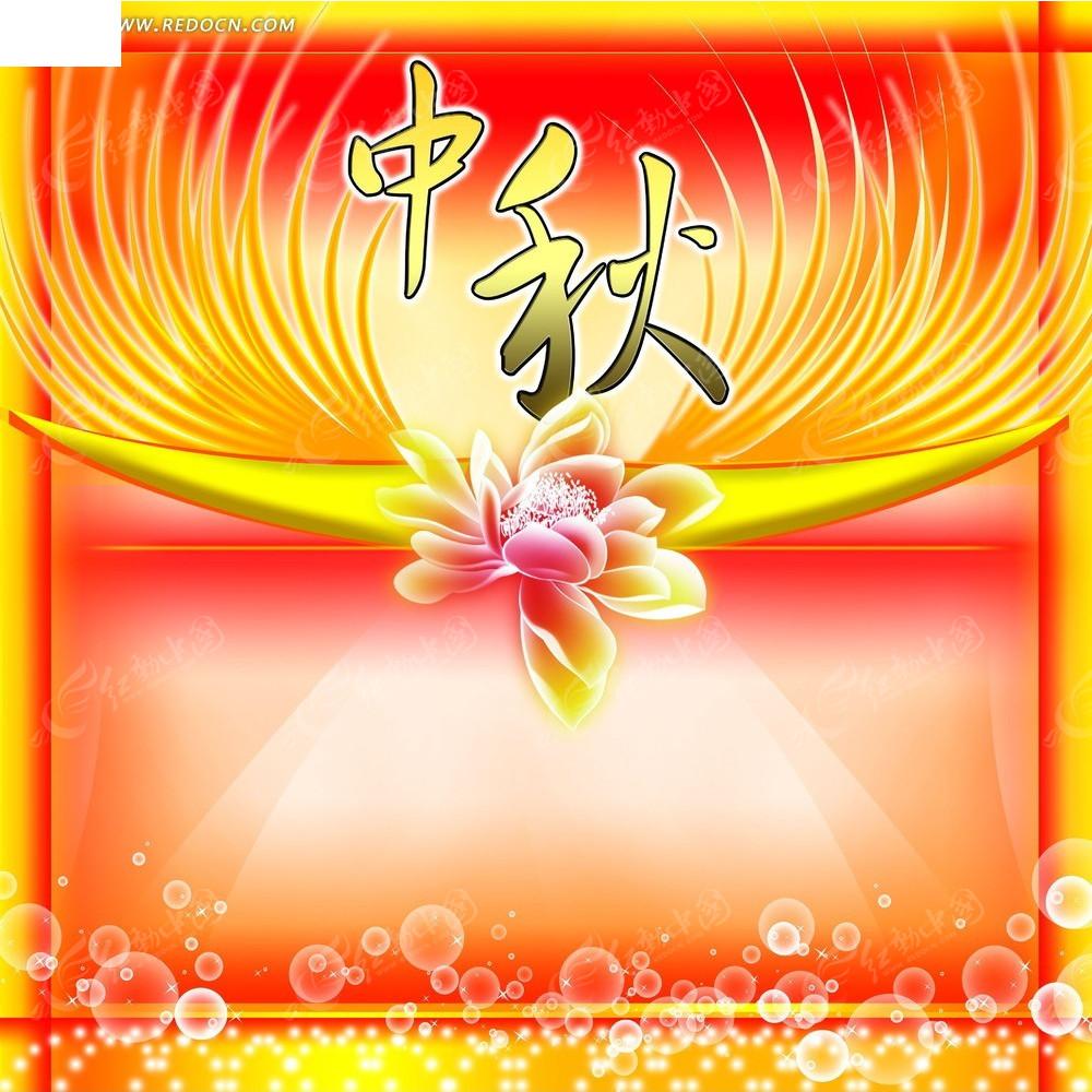 中秋节海报背景素材_中秋节