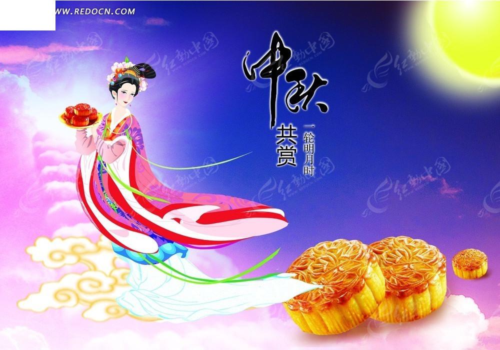 月亮 月饼 嫦娥 云梯 中秋节海报