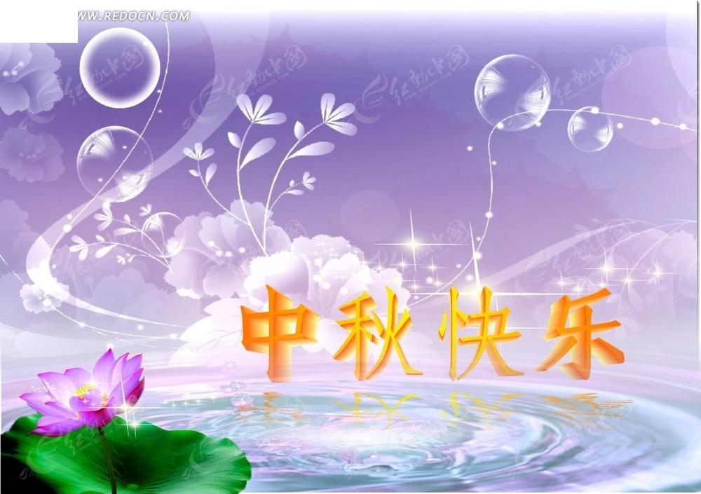 中秋快乐海报背景素材图片