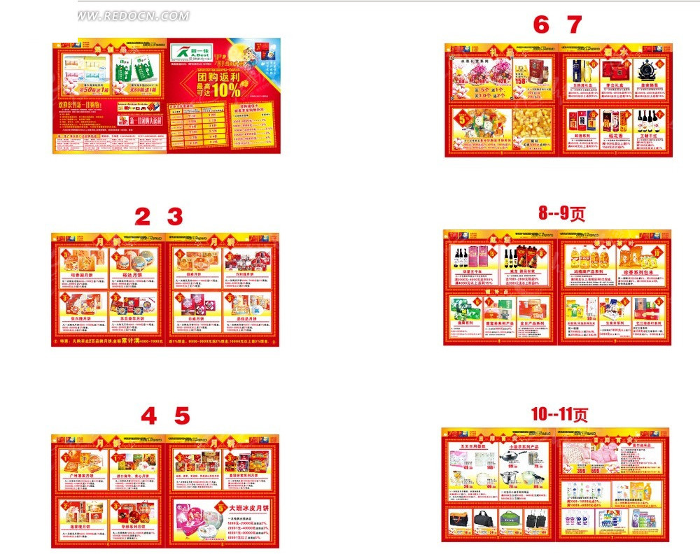 超市中秋节促销产品画册cdr素材免费下载(编号2776295图片