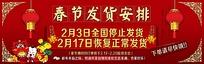 春节发货安排淘宝节日海报