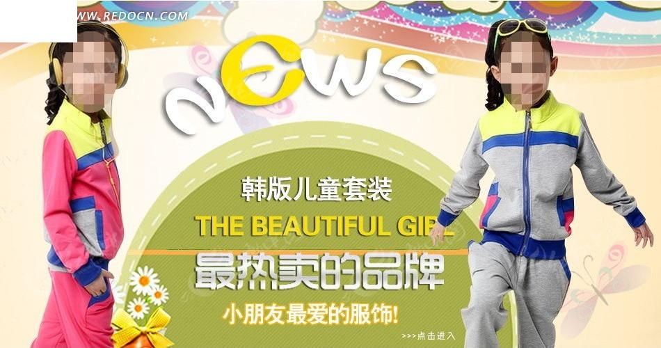 韩版儿童套装淘宝促销海报