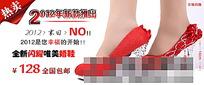 闪耀婚鞋淘宝促销海报