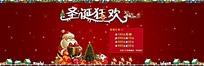 圣诞狂欢淘宝节日海报
