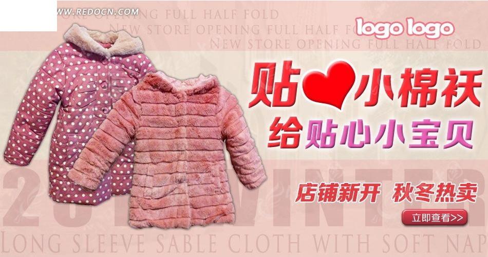 贴心小棉袄淘宝促销海报