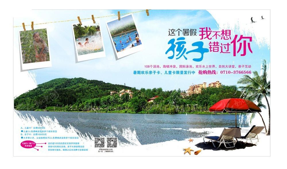 温泉游乐宣传海报