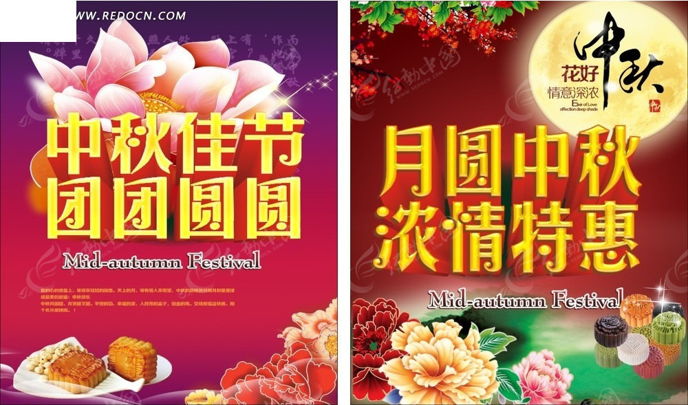 中秋节浓情特惠海报