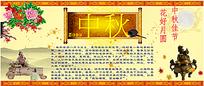 中秋节文化宣传促销广告