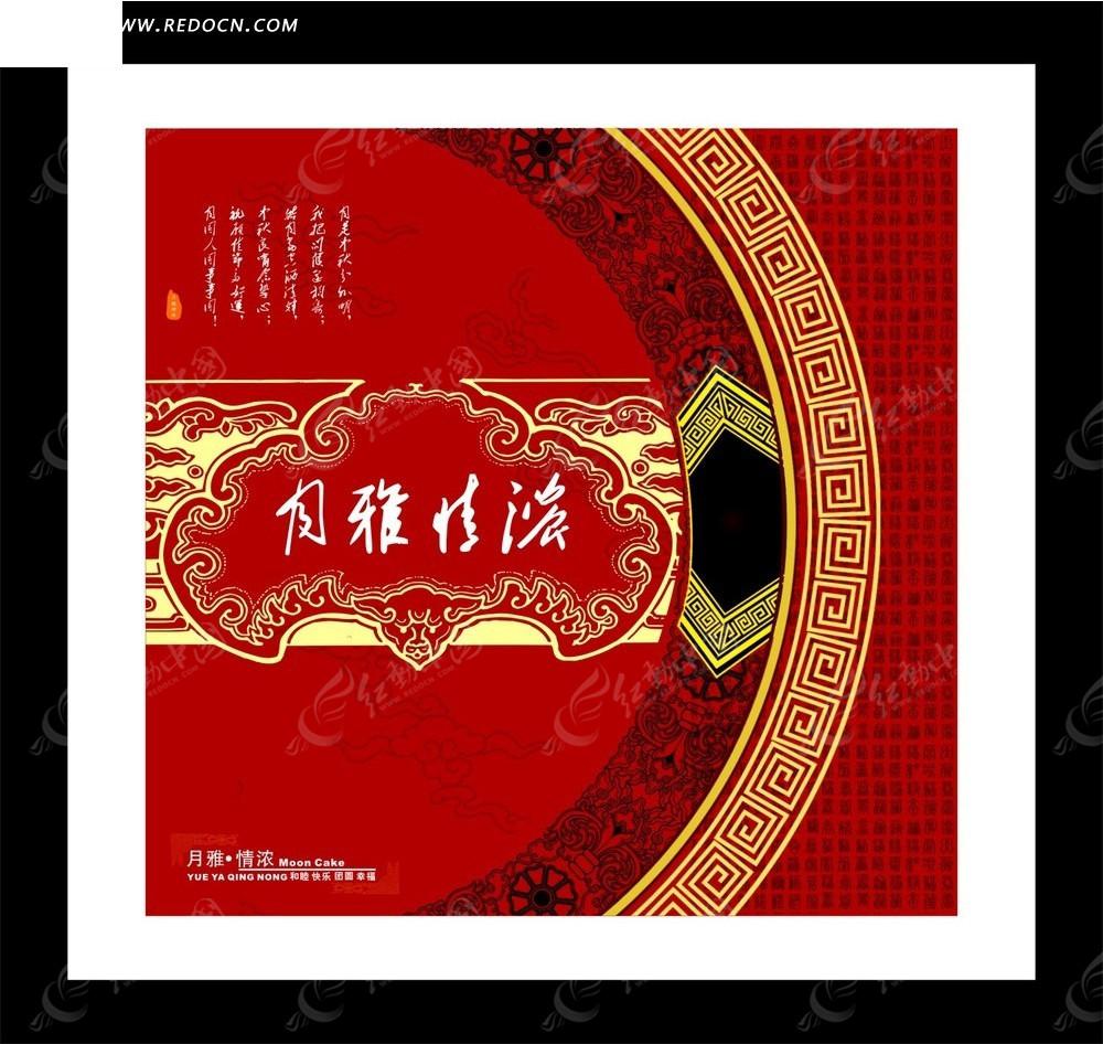 中秋节月饼包装设计素材矢量图 中秋节