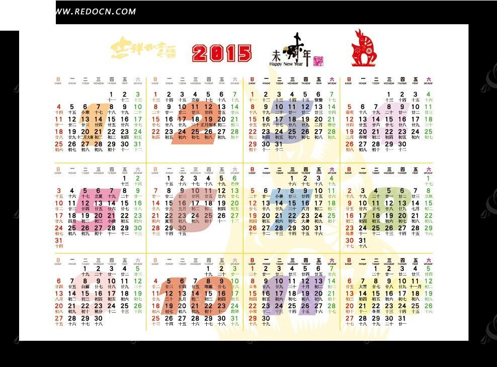 2015羊年卡通年历矢量图矢量图eps免费下载图片