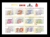 2015羊年卡通年历矢量图