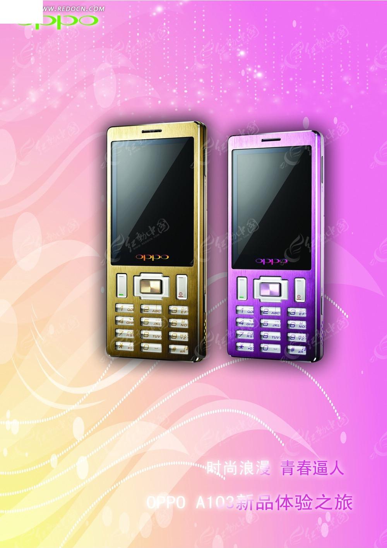 oppo手机新品体验海报素材