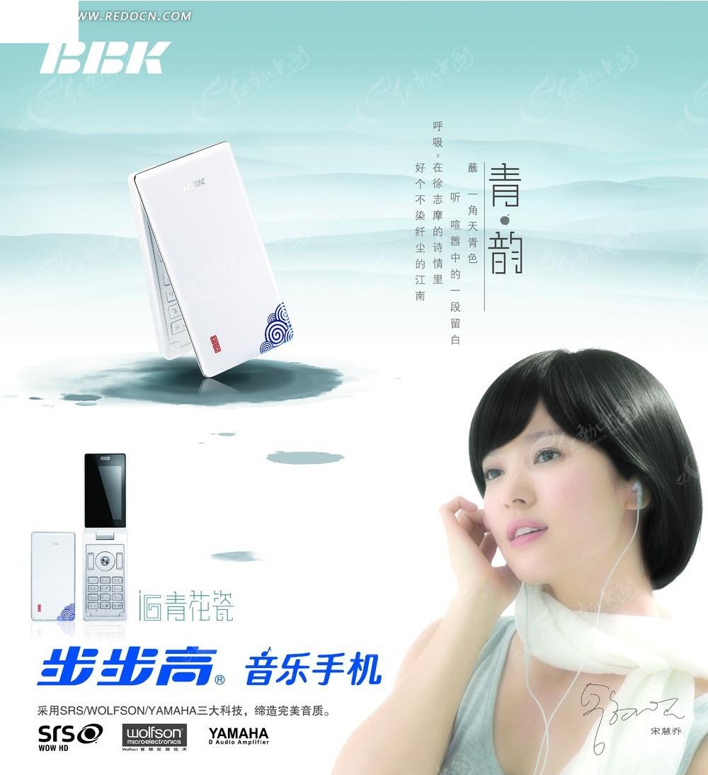 步步高青花瓷音乐手机广告设计PSD素材免费下载 红动网图片