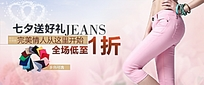 七夕节女裤淘宝服装海报