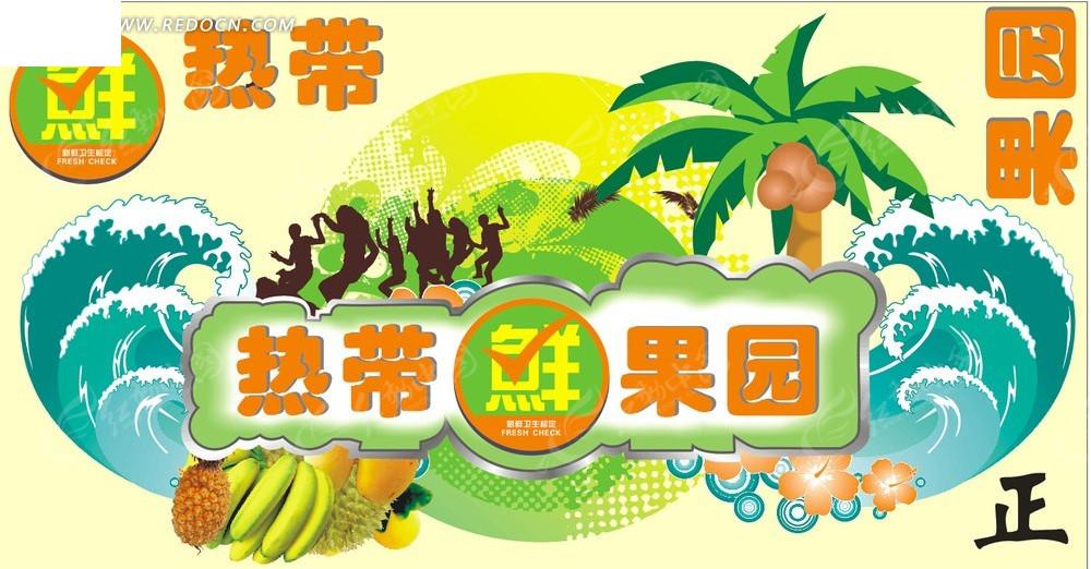 商场水果促销宣传海报