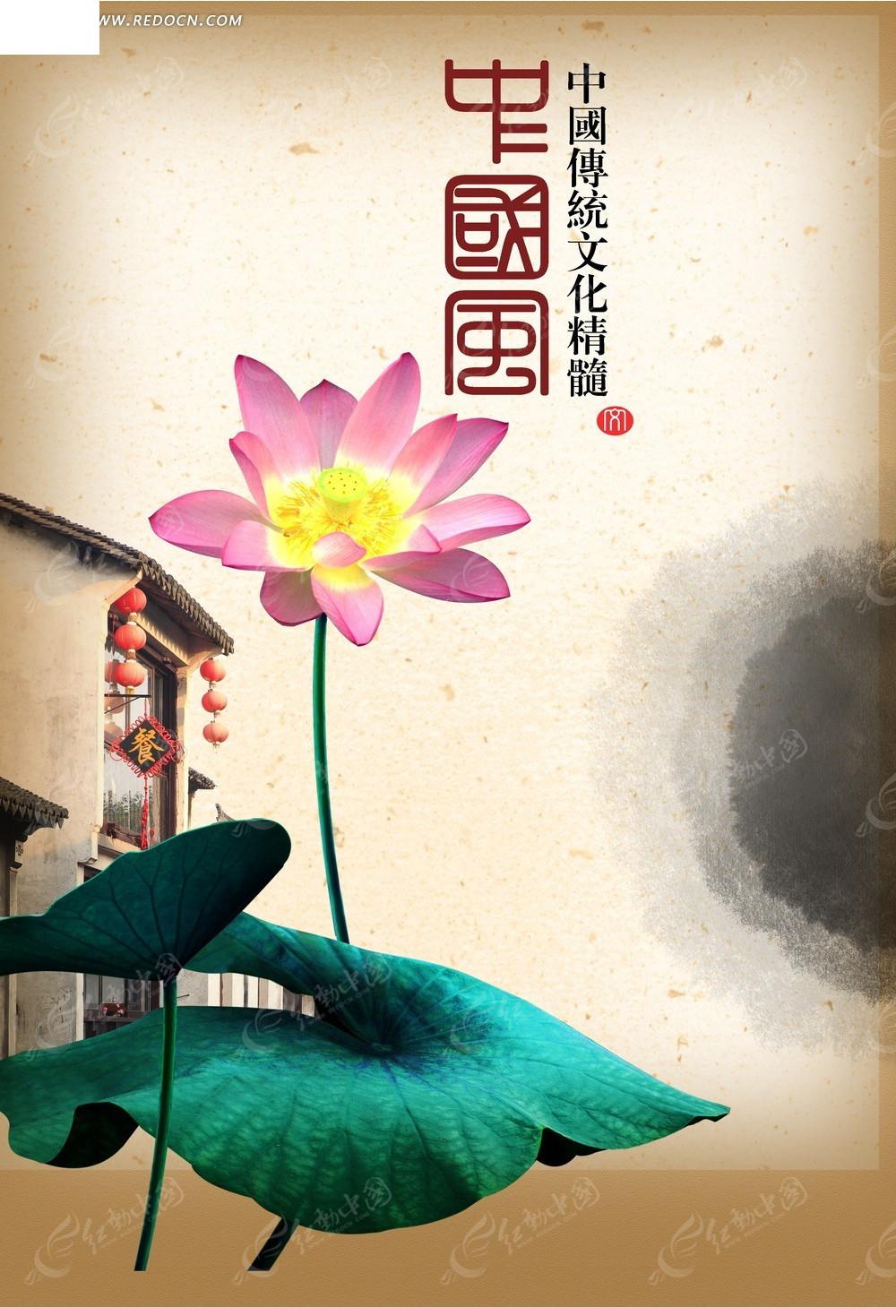 中国传统文化精髓宣传海报