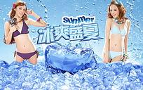 冰爽盛三点式内衣淘宝促销海报