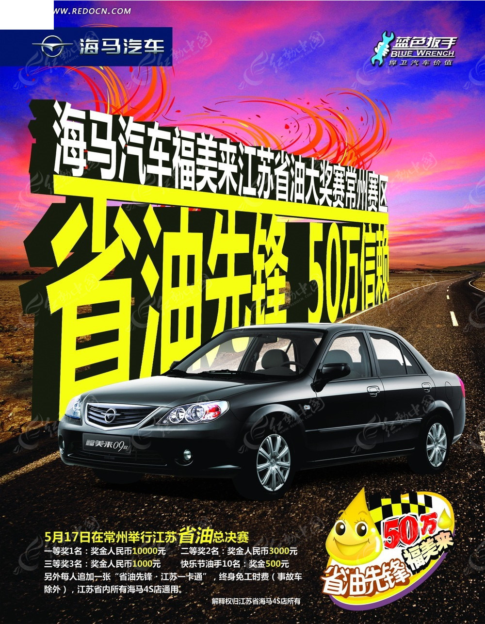 海马汽车比赛海报设计