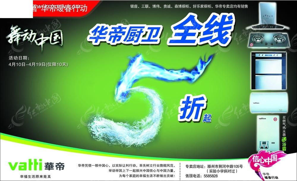 华帝厨卫广告模板psd素材免费下载_红动网