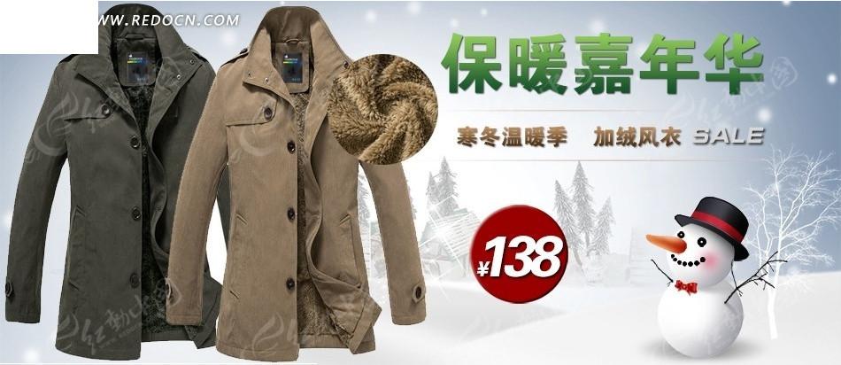 2011新款风衣_风衣促销