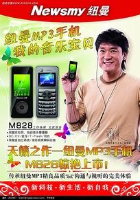 纽曼MP3手机广告素材