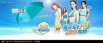 清凉夏日泳装淘宝服装海报