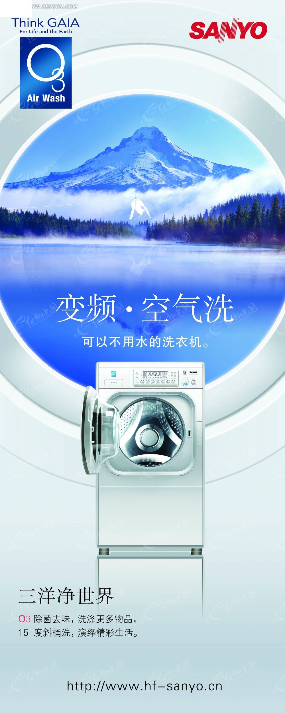 三洋变频洗衣机宣传x展架