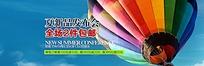 夏季新品发布会淘宝节日海报