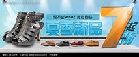 夏季新品鞋子淘宝促销海报