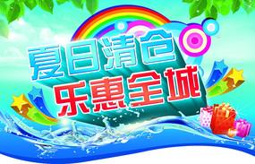 夏日清仓活动海报