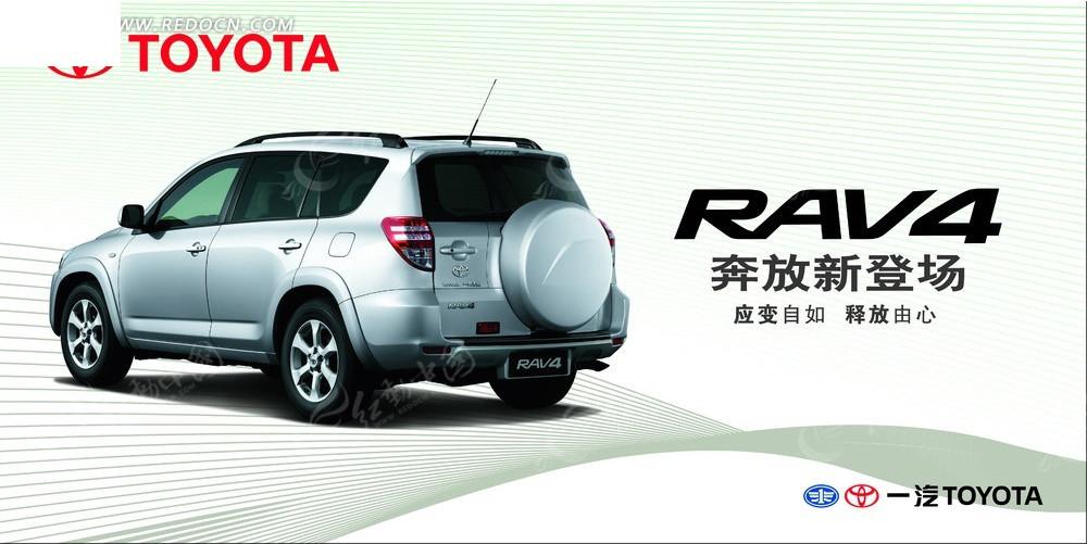 一汽toyota rav4汽车广告图片