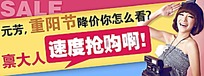 重阳节女装淘宝促销海报