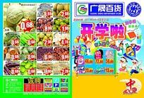 广晟百货开学季商品促销DM单