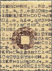 汉语韩文毛笔字psd分层素材
