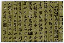 汉语毛笔字韩文毛笔字psd分层素材