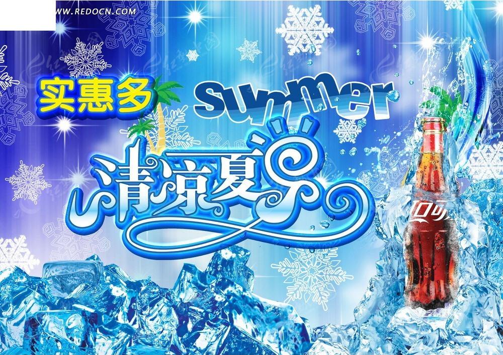 可口可乐夏季广告图片图片